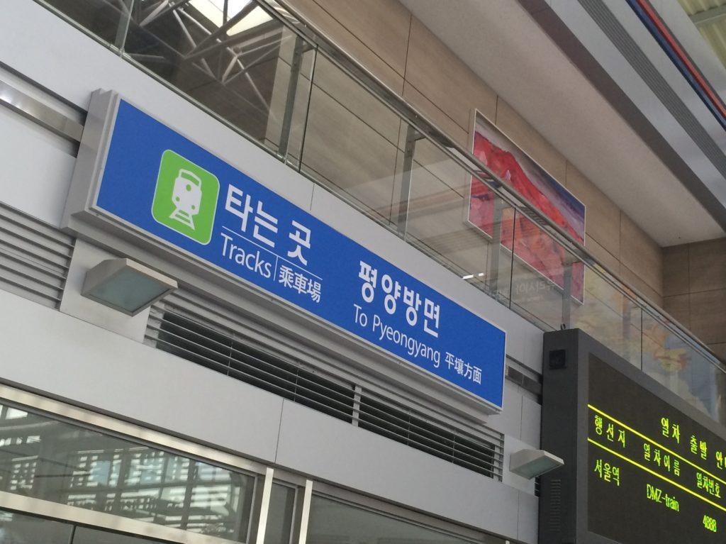 Gare de Dorasan