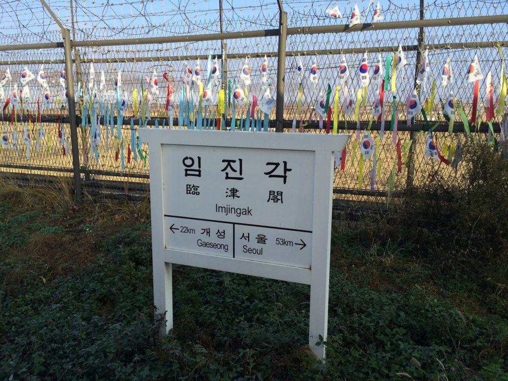 Grillage au parc Imjin Gak